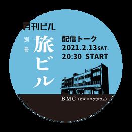 【お知らせ】『月刊ビル刊行記念 ビルトークナイト☆』