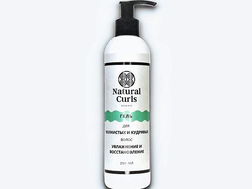 """Гель Natural Curls для волнистых и кудрявых волос """"Увлажнение и восстановление"""""""