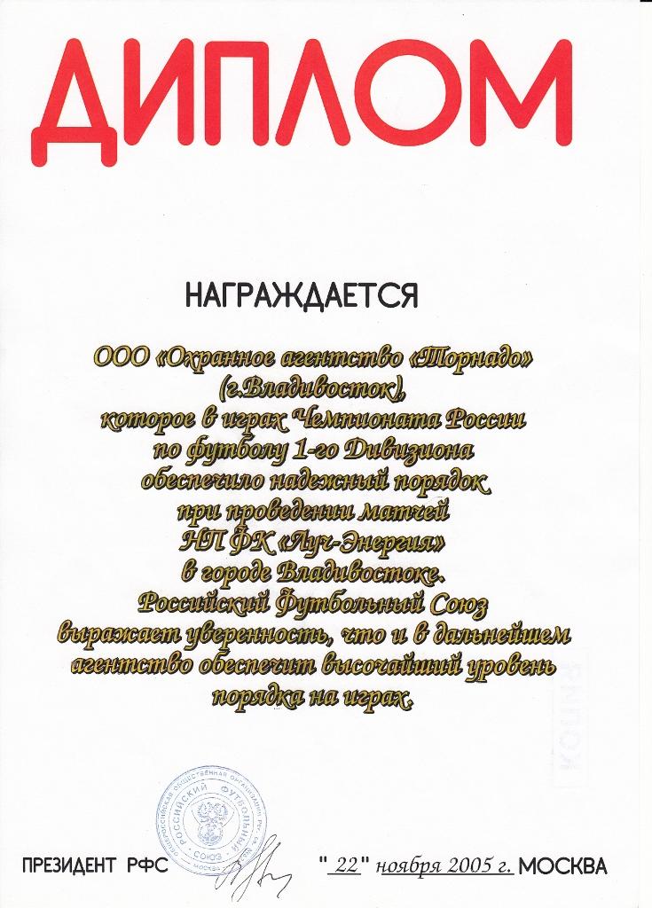 Gramota_0003 (735x1024).jpg