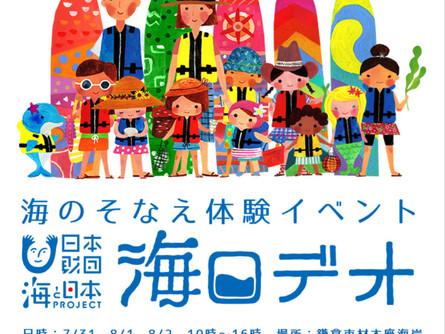 日本財団 海と日本プロジェクト 海のそなえ体験イベント