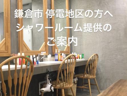 台風15号による鎌倉市停電地区へお住まいの方へ