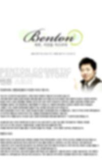 Korea Benton Cosmetic, Hong Kong
