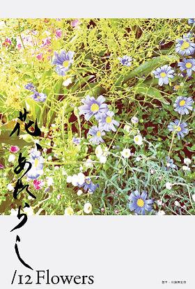 花、あたらし_210427-1.jpg