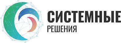 sistemnie_reshenya.png