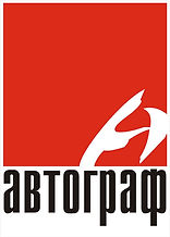 логотип АВТОГРАФ.JPG