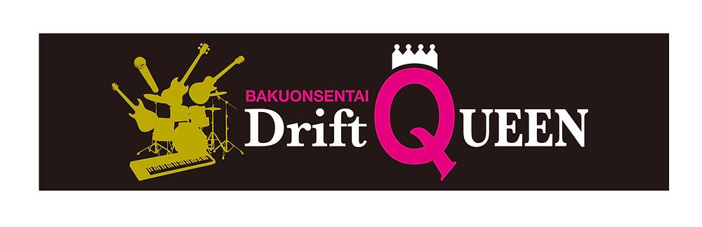 Drift QUEENステッカー