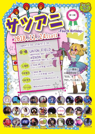 ライブ情報【2018年11月】