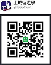 紐約上城Line QR code紐約遊學.jpg