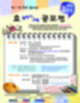제7회 효글짓기 그림 공모전_Letter(8.5x11).jpg