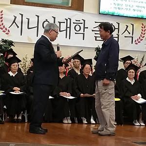 제3회 효사랑 시니어대학 졸업식