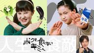 3月22日(月)より3日連続放送「ボクを食べないキミへ〜人生の食敵〜」第三弾
