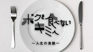 1月4日より 2週連続放送!「ボクを食べないキミへ〜人生の食敵〜」第二弾