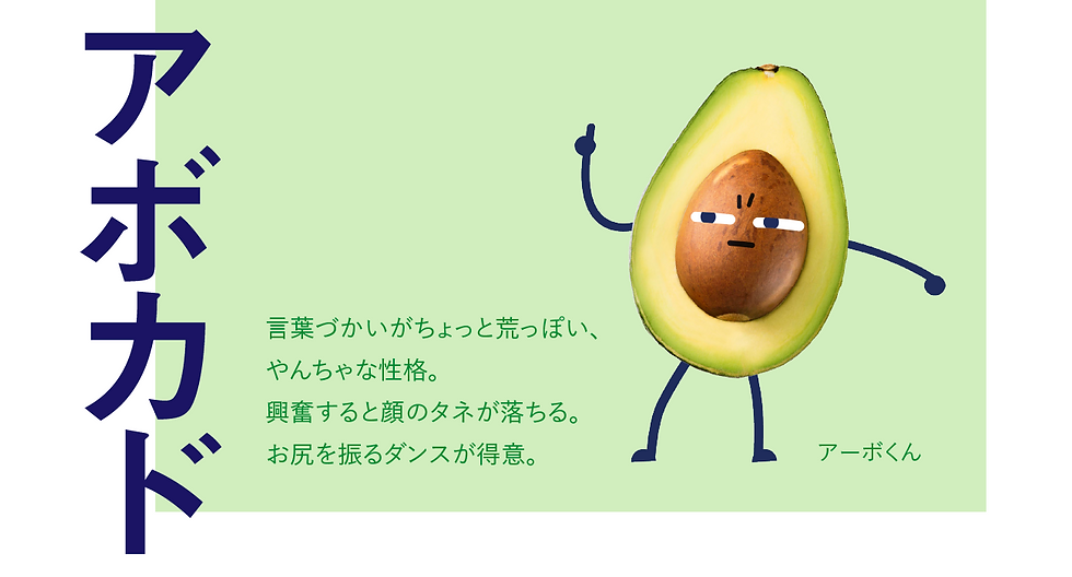 characters_avocado.png