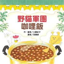野貓軍團 咖哩飯