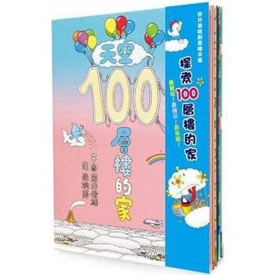 岩井俊雄創意繪本集:探索100層樓的家(4冊合售)