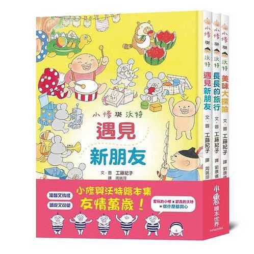 小修與沃特繪本集:友情萬歲!(3冊合售)