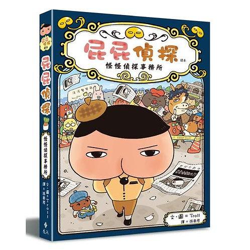 屁屁偵探讀本6:怪怪偵探事務所