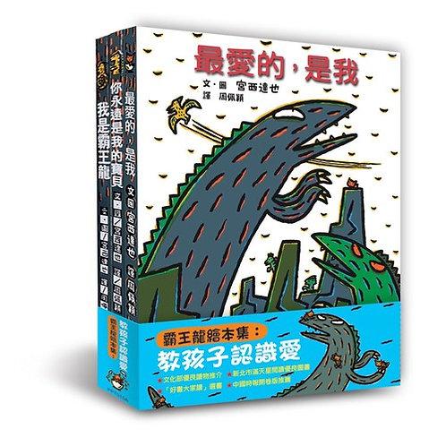 霸王龍繪本集:教孩子認識愛(二版)(共三冊)