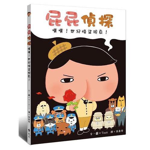 屁屁偵探繪本(5書)