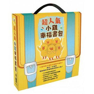 超人氣小雞幸福書包(5冊合售)
