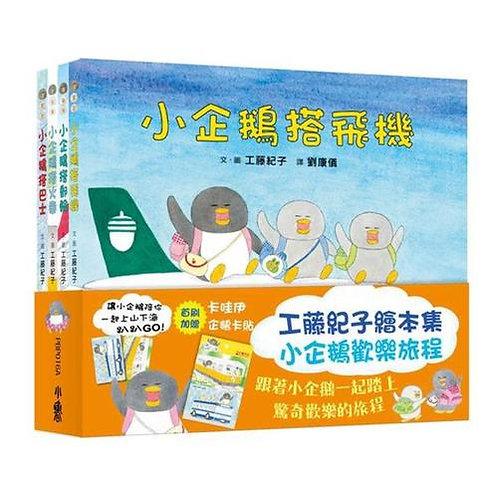 工藤紀子繪本集:小企鵝歡樂旅程(4冊合售)