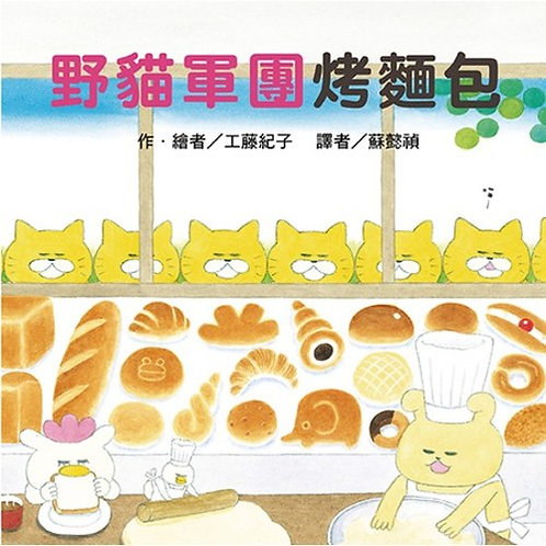 野貓軍團 烤麵包