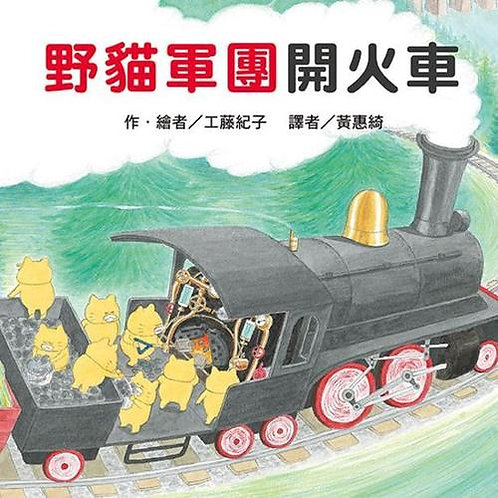 野貓軍團 開火車