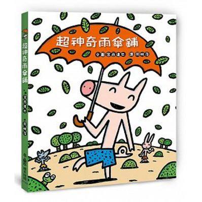 超神奇雨傘鋪