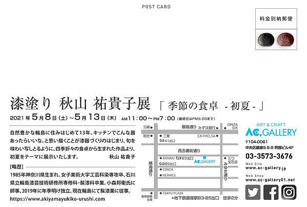 秋山展DM-うら.jpg