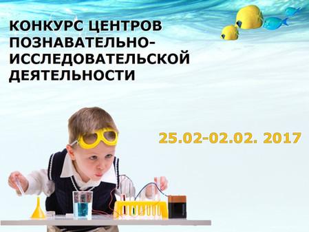 """Старт конкурса """"Центр познавательно-исследовательской деятельности"""""""