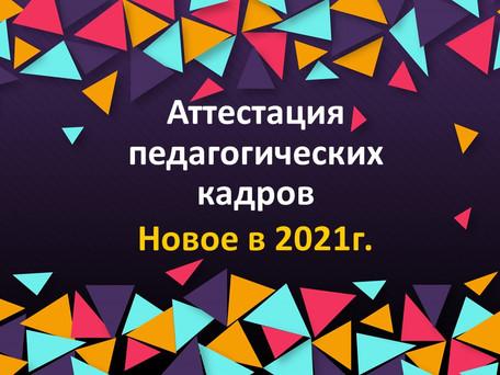 """Совещание """"Аттестация педагогических кадров в 2021 году"""""""