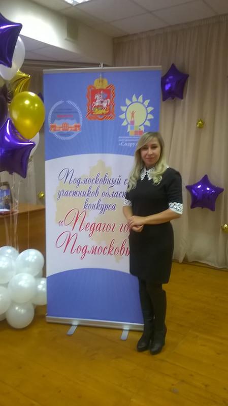 Слёт участников областного конкурса «Педагог года Подмосковья»