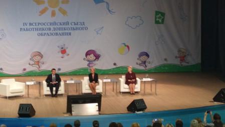 IV Всероссийский съезд работников дошкольного образования