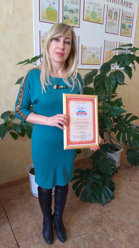 Поздравляем Дацкову О.Ю. с получением номинации