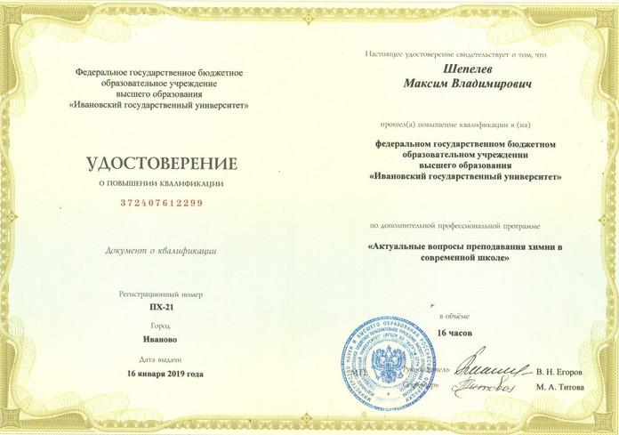 Курсы повышения квалификации ИвГУ