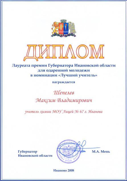 Лауреат премии Губернатора Ивановской области