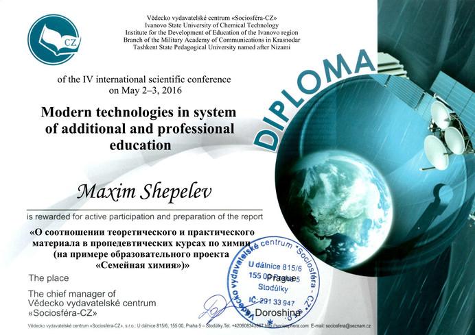 Диплом конференции (Прага)