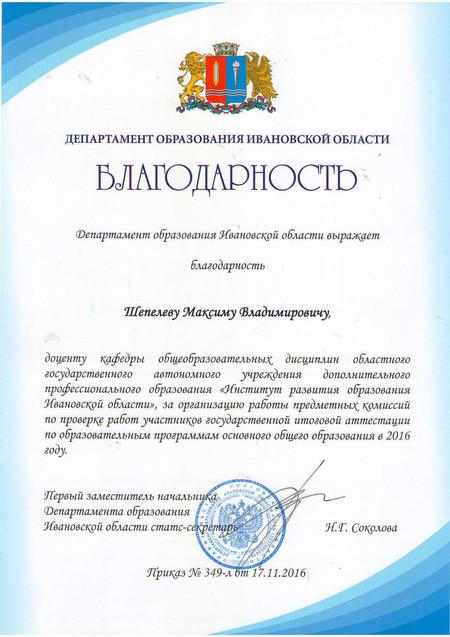 Благодарность Департамента образования Ивановской области