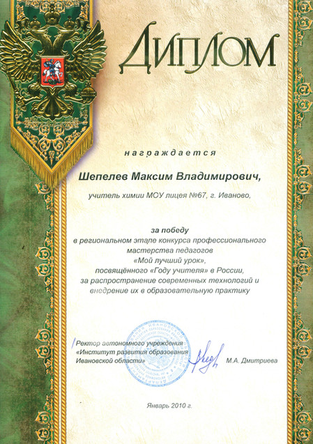 """Победитель областного конкурса """"Мой лучший урок"""""""