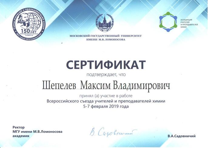 Всероссийский съезд учителей и преподавателей химии МГУ