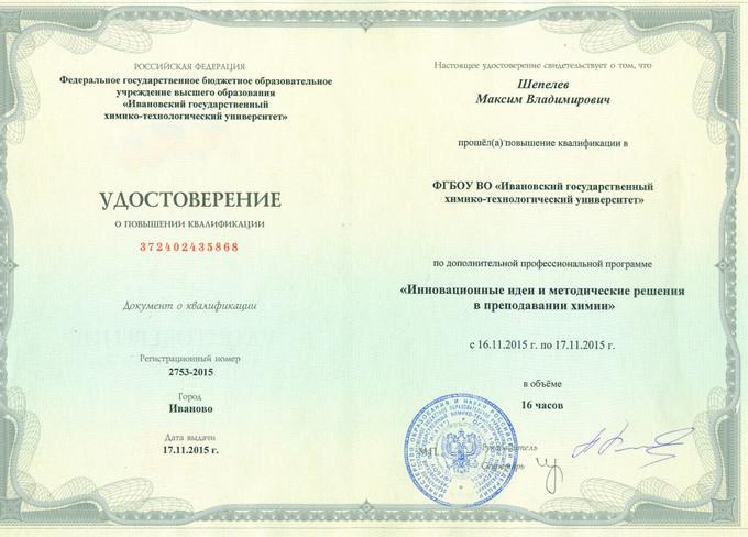 Курсы повышения квалификации ИГХТУ