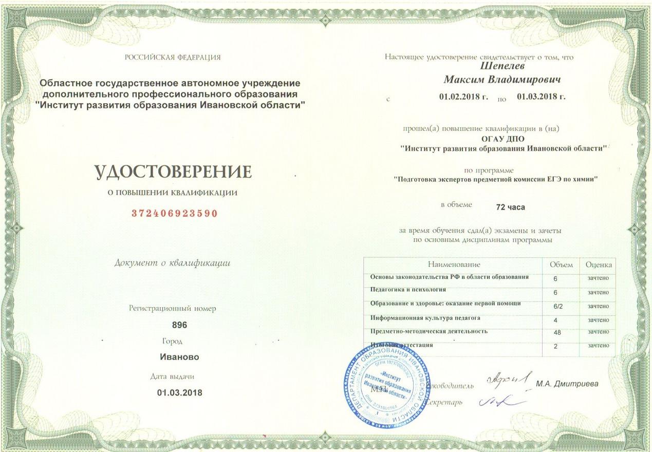 Курсы повышения квалификации ИРОИО