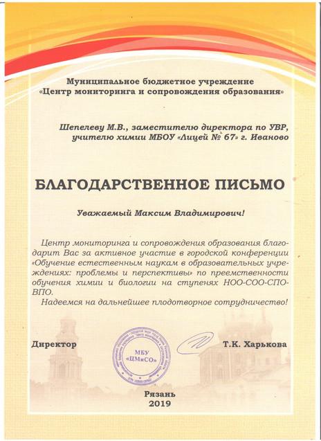 Благодарность Центра мониторинга и сопровождения образования в г. Рязань