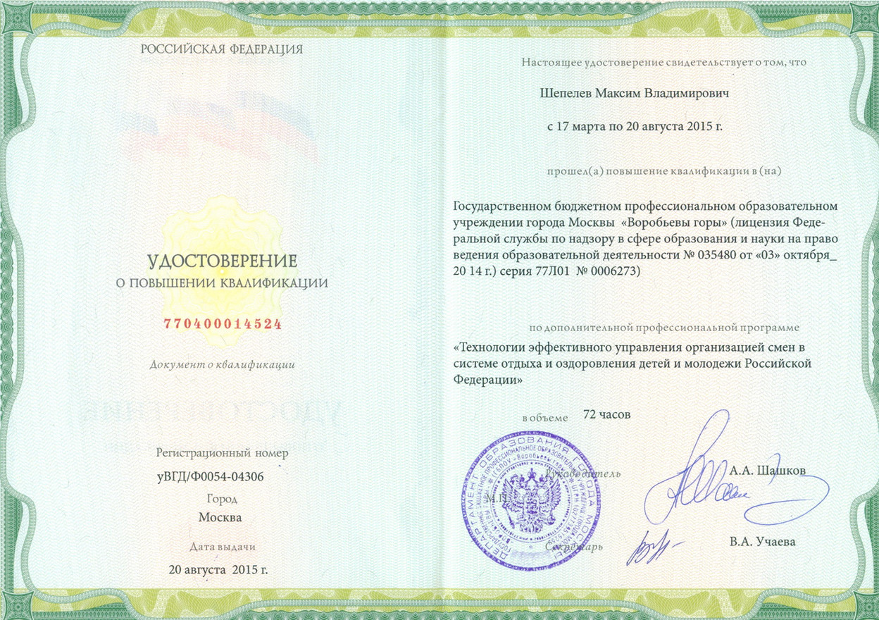 Курсы повышения квалификации (Москва)
