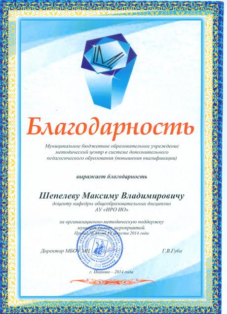 Благодарность Городского методического центра в г. Иваново