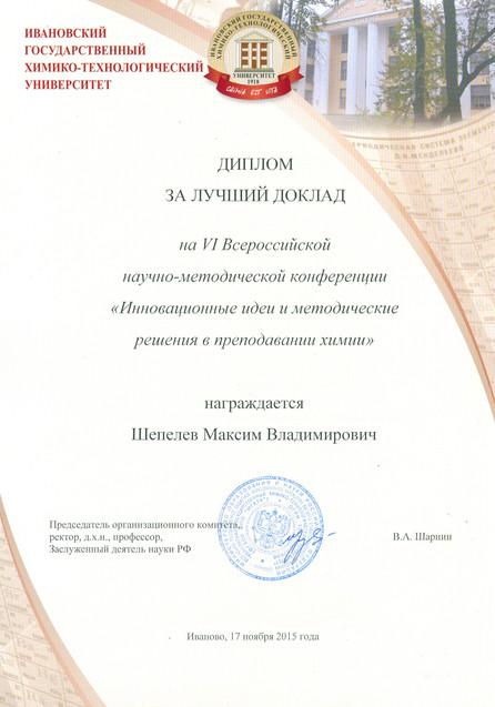 Диплом за лучший доклад на методической конференции