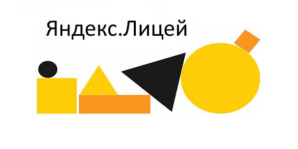 Яндекс.Лицей.png