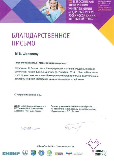Благодарность оргкомитета научной конференции в Ханты-Мансийске