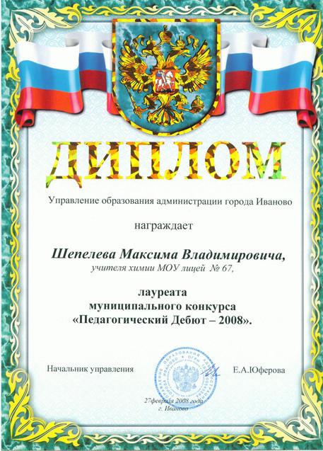 """Лауреат городского конкурса """"Педагогический дебют"""""""