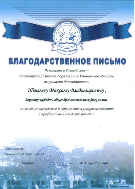 Благодарность Института развития образования Ивановской области
